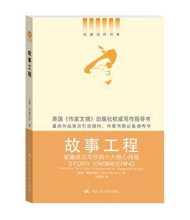 《故事工程:掌握成功写作的六大核心技能》PDF电子书