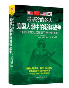 《最寒冷的冬天:美国人眼中的朝鲜战争》epub电子书