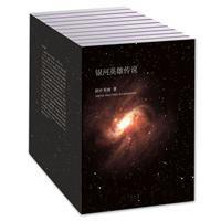 《银河英雄传说》epub电子书