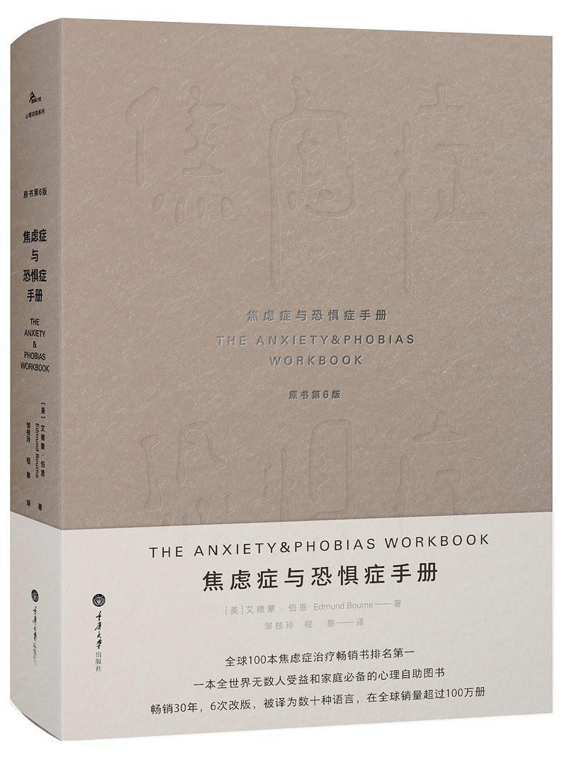心理学书籍《焦虑症与恐惧症手册》