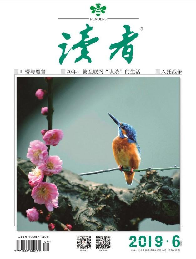 读者2019年第06期PDF电子杂志