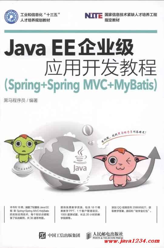 Java EE企业级应用开发教程