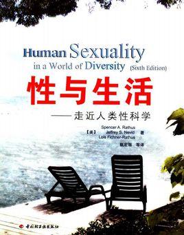 《性与生活:走近人类性科学》PDF电子书