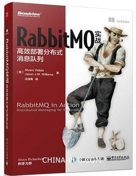 RabbitMQ实战 高效部署分布式消息队列