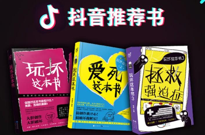 《玩坏这本书+爱死这本书+拯救强迫症套装3册》
