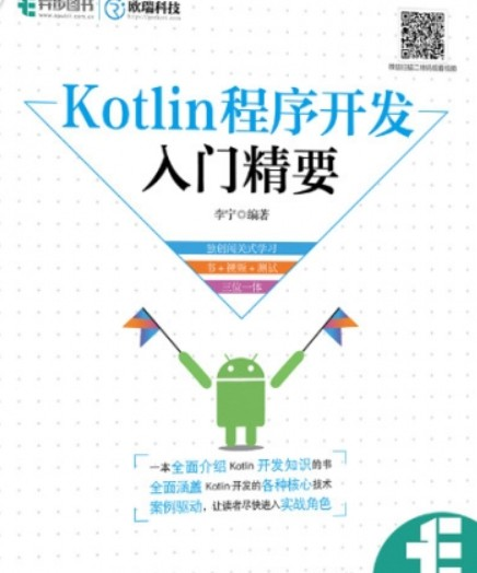 Kotlin程序开发入门精要PDF电子书