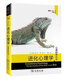 《进化心理学:心理的新科学》