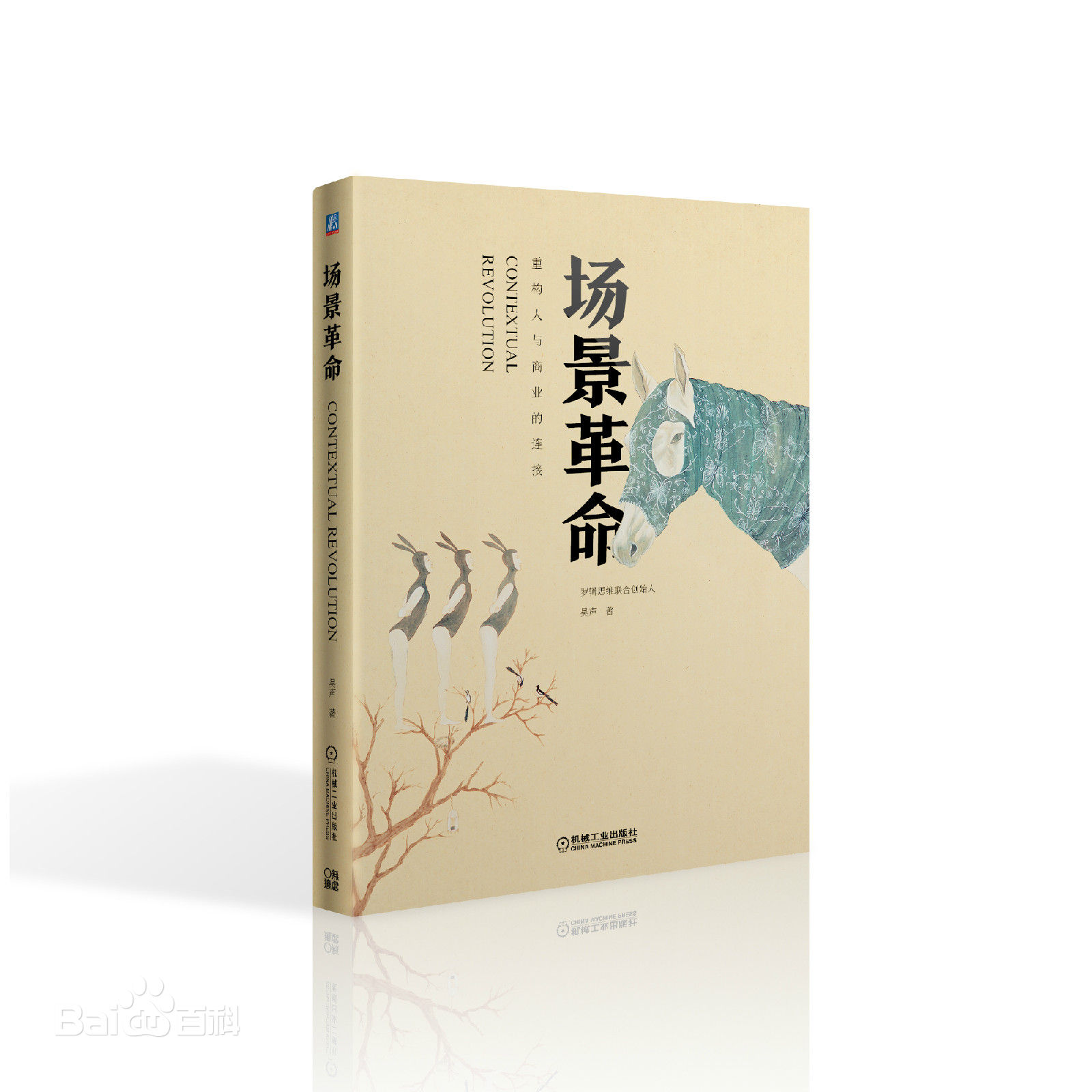 《场景革命》PDF电子书
