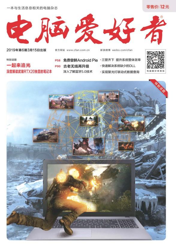 《电脑爱好者》2019年第6期PDF电子杂志