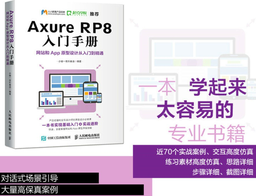 Axure RP 8入门基础教程,Axure RP 8入门手册