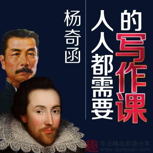 杨奇函-90天新媒体写作课教程