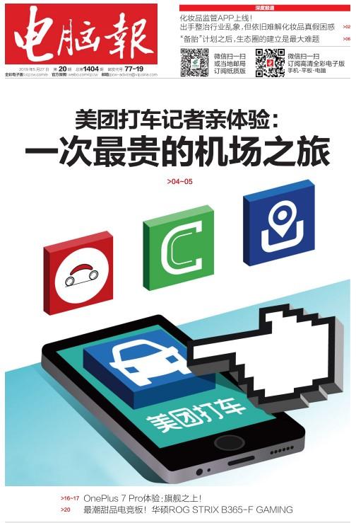 电脑报2019年第20期PDF电子杂志