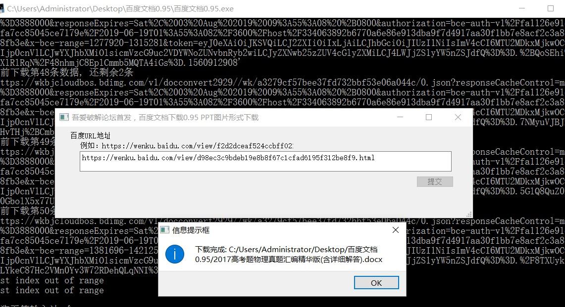 百度文库,百度原格式文档免费下载器