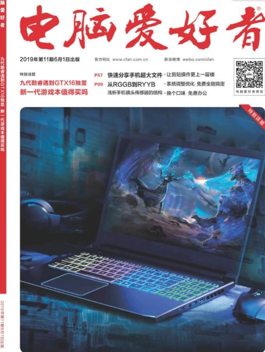 《电脑爱好者》2019年第11期PDF电子杂志
