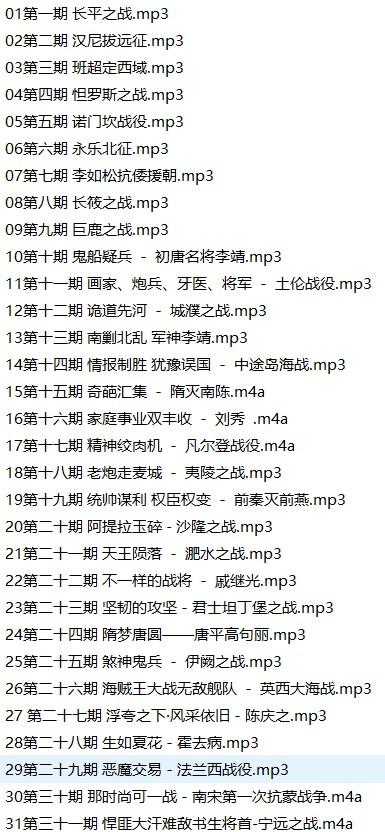 袁腾飞百战奇谋全集mp3