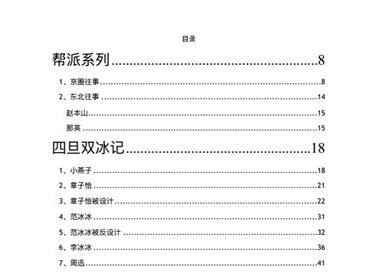 421页pdf百度云网盘资源