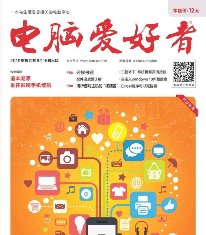 《电脑爱好者》2019年第12期PDF电子杂志