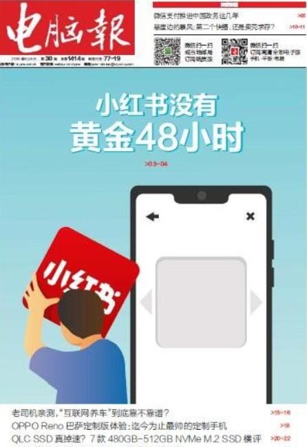 电脑报2019年第30期PDF电子杂志