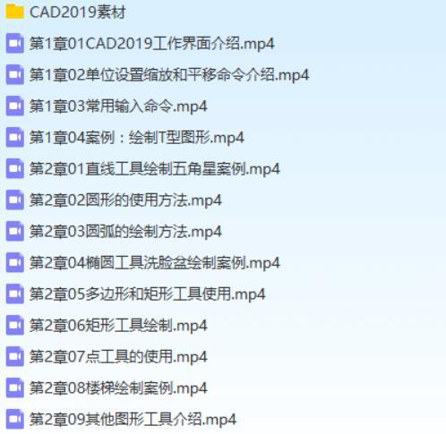 AutoCAD2019零基础入门到精通视频教程