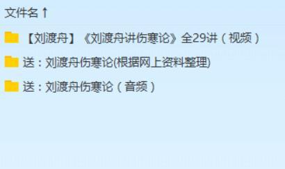 刘渡舟伤寒论视频讲座