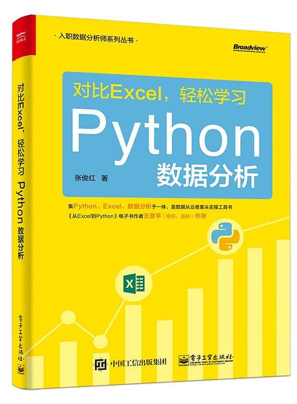 《对比Excel,轻松学习Python数据分析》