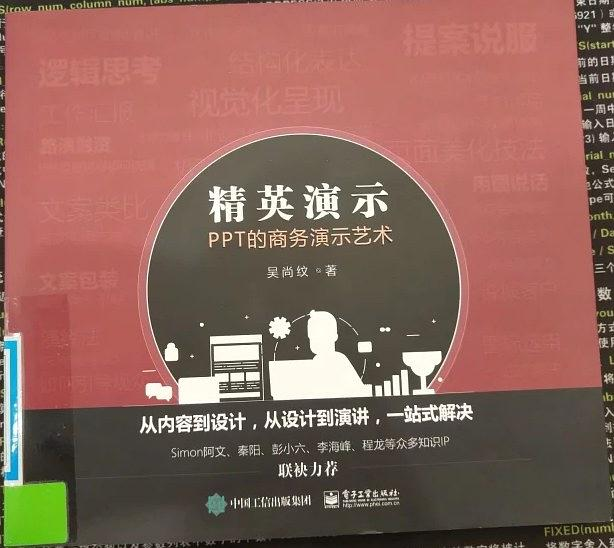 精英演示:PPT的商务演示艺术