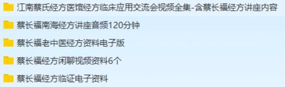 蔡长福老中医经方讲座音频视频