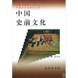 任继愈主编《中国文化史知识丛书》