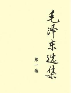 毛泽东选集(共4册)