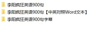 李阳疯狂英语900句