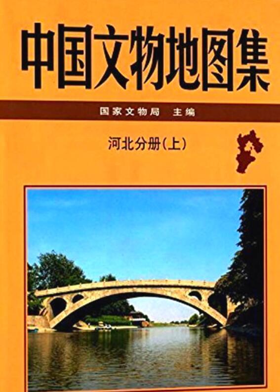 中国文物地图集 共20册