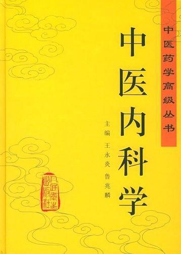 中医药学高级丛书