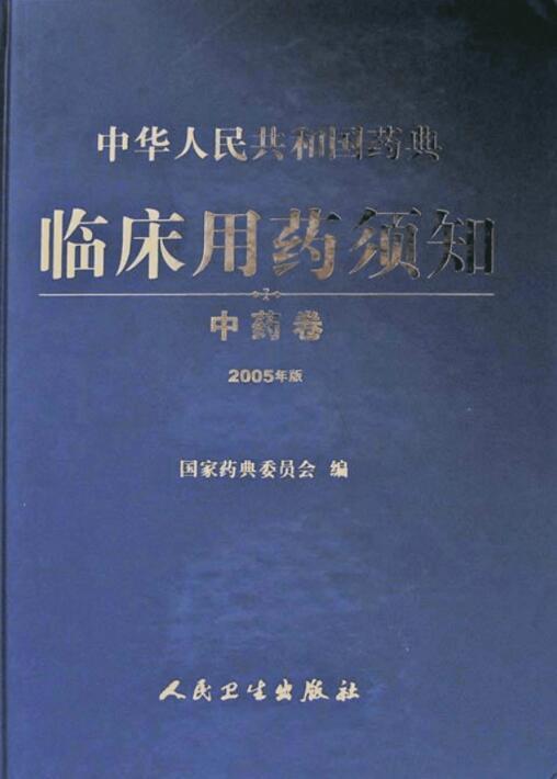 临床用药须知2015版PDF电子书