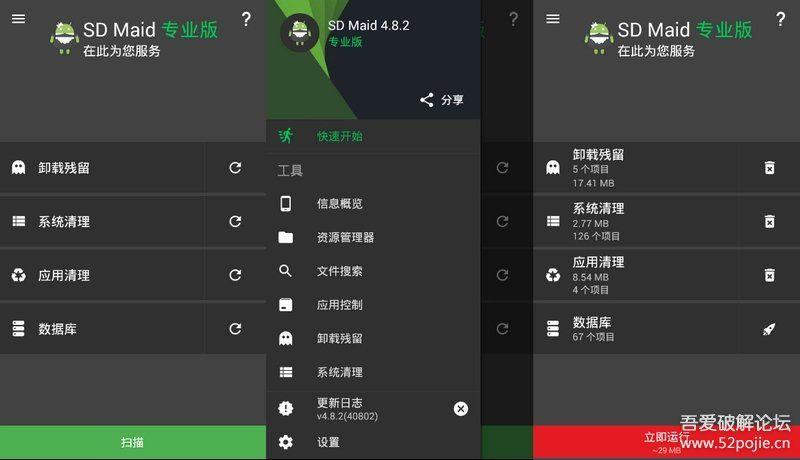 手机垃圾文件清理利器:SD Maid v5.0.3.0 正式版解锁高级版