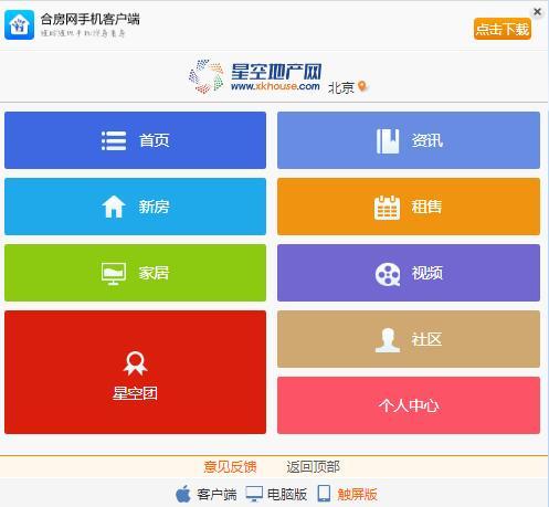房产网站触屏版html5手机端WAP模板下载