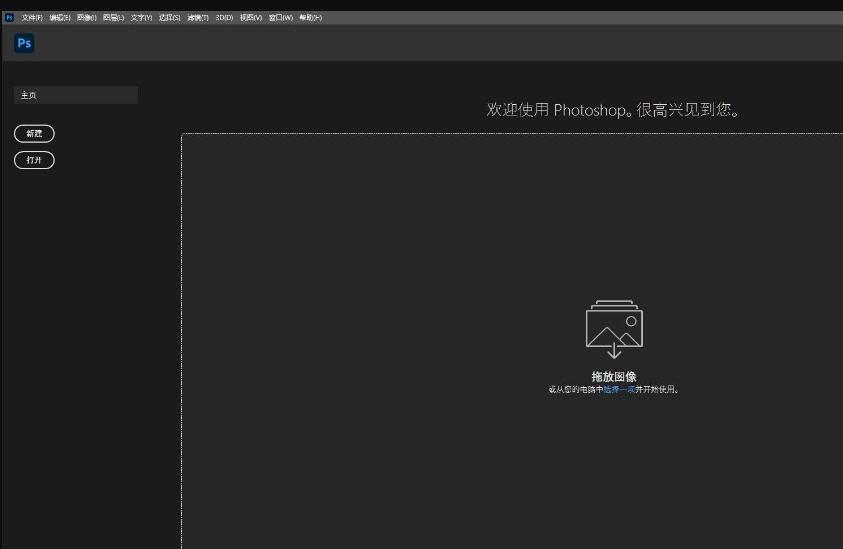 Adobe Photoshop 2021 22.1.0 绿色免安装版