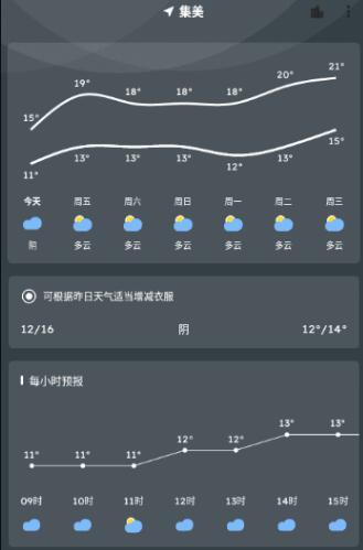 Pure天气 8.5.0 去广告版