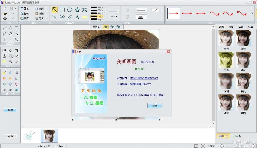 美明画图5.26专业中文绿色版