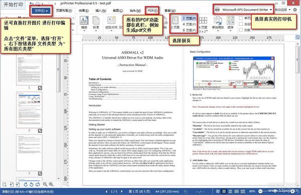 虚拟打印机priPrinter Professional