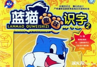 蓝猫趣味识字100集