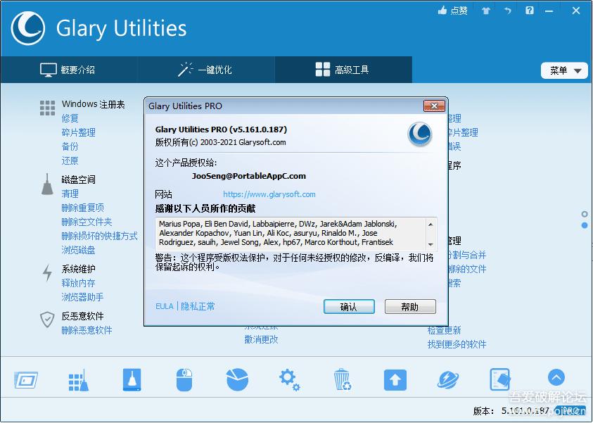 系统维护软件:Glary Utilities Pro 5.161.0.187 中文免激活绿色版