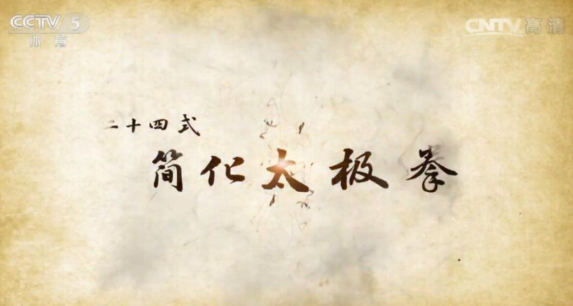 邱慧芳老师二十四式简化太极拳教学视频